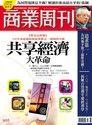 商業周刊 第1455期 2015/09/30