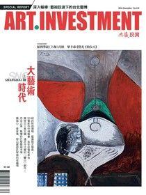 典藏投資12月號/2016 第110期