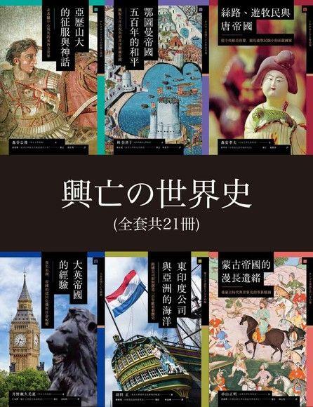 興亡的世界史【全套21冊】