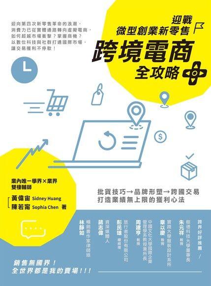 迎戰微型創業新零售,跨境電商全攻略