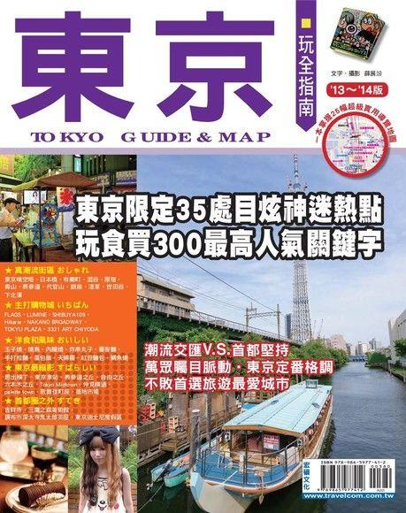 東京玩全指南 '13-'14版