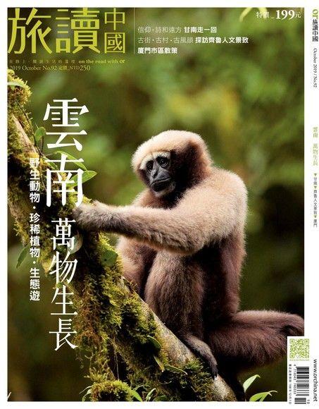 旅讀中國No92 雲南,萬物生長