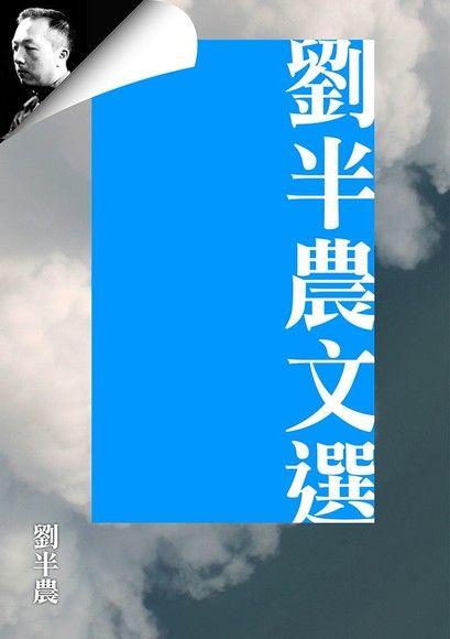 劉半農文選