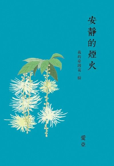 安靜的煙火:我的臺灣花・樹(紙本書)
