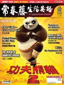 常春藤生活英語 6月號/2011 第97期