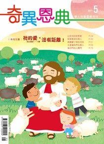 奇異恩典靈修月刊【繁體版】2017年05月號