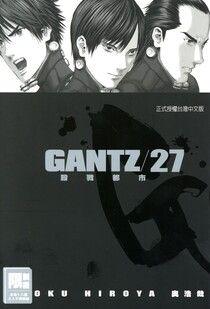 GANTZ殺戮都市(27)