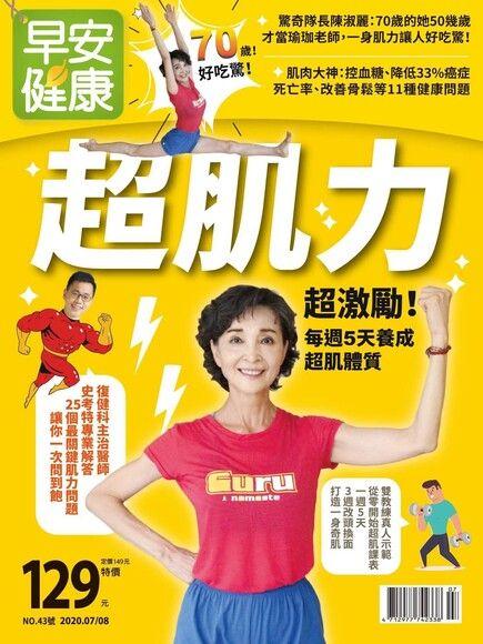 早安健康雙月刊 07+08月號/2020 第43期