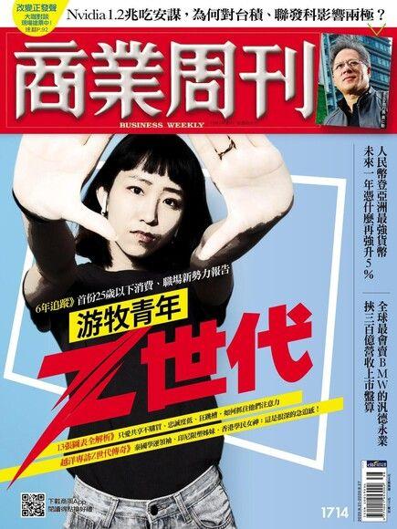 商業周刊 第1714期 2020/09/16
