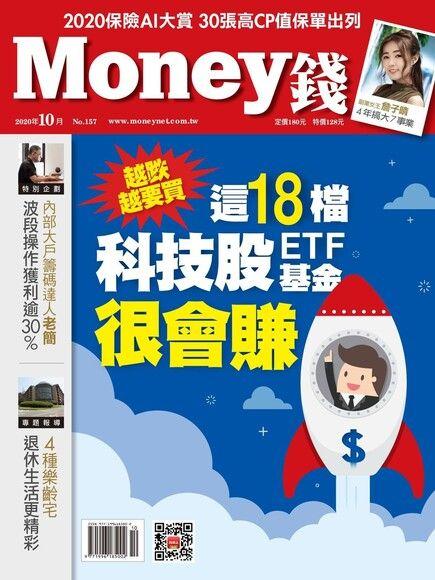 Money錢 10月號/2020 第157期