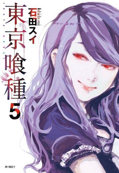 東京喰種05