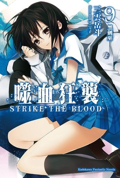 噬血狂襲 (9)(小說)