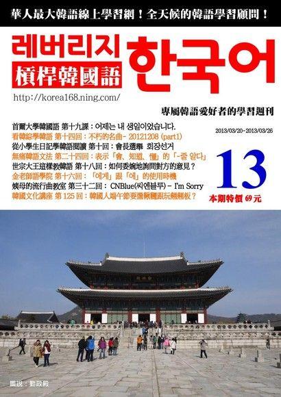 槓桿韓國語學習週刊第13期