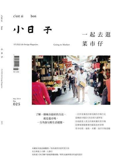 小日子享生活誌 5月號/2014 第25期