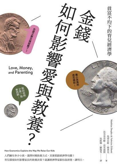 金錢如何影響愛與教養?