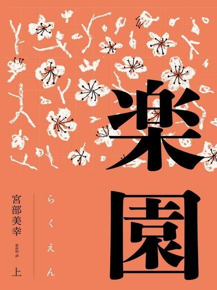 樂園(全新修訂版)(上)
