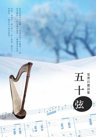 五十弦--夏菁自選詩集