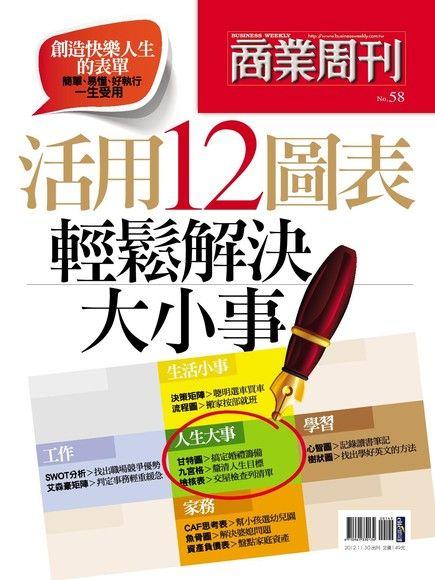 商業周刊 特刊58:活用12圖表輕鬆解決大小事