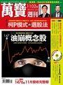 萬寶週刊 第1102期 2014/12/12