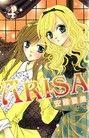 ARISA~雙子迷情~(4)