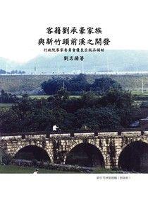 客籍劉承豪家族與新竹頭前溪之開發