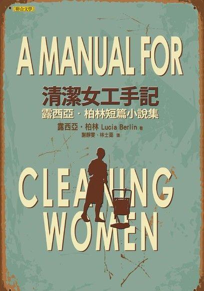 清潔女工手記