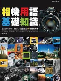 相機用語基礎知識:想拍出好照片,攝影人一定要懂的99個結構關鍵