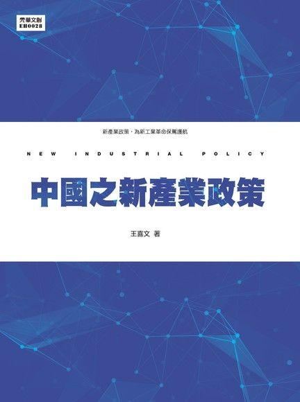 中國之新產業政策