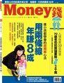 Money錢 11月號/2012 第62期