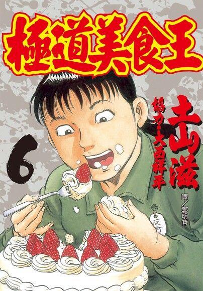 極道美食王(6)