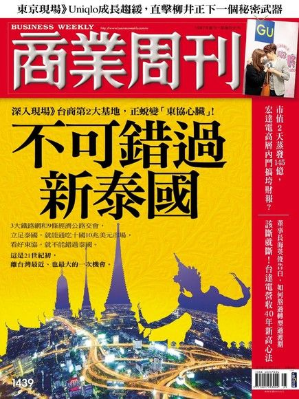商業周刊 第1439期 2015/06/10