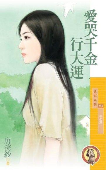 愛哭千金行大運【千金幫一】(限)