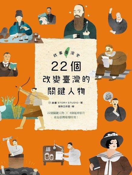故事臺灣史:22個改變臺灣的關鍵人物