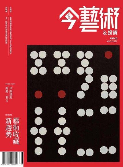 典藏今藝術&投資 08月號/2021 第347期
