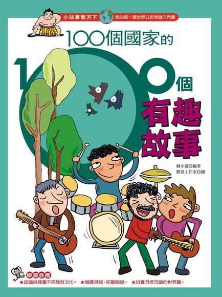 100個國家的100個有趣故事