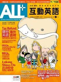 ALL+互動英語2012年02月號No.87