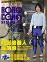 ROBOCON 機器人雜誌第21期 2015年3月號