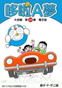 哆啦A夢 大合輯第20集 電子版