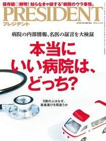 PRESIDENT 2018年12.31號 【日文版】