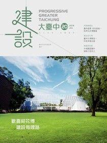 建設大臺中期刊 第20期