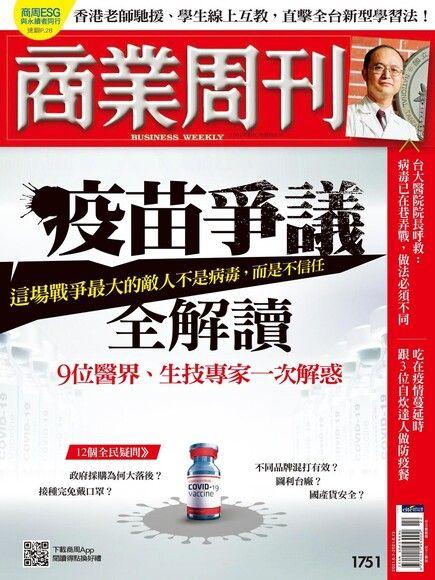 商業周刊 第1751期 2021/06/02