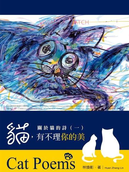 關於貓的詩(一):貓,有不理你的美