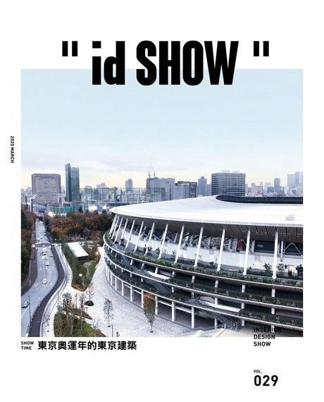 """id SHOW"" 住宅影音誌 第29期"