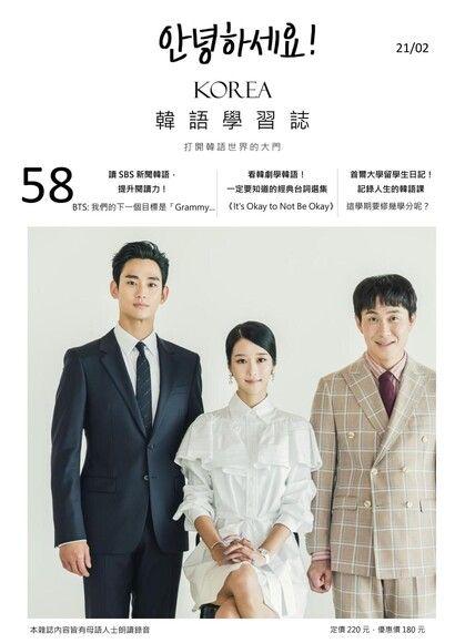 Fighting!KOREA韓語學習誌 02月號/2021 第58期
