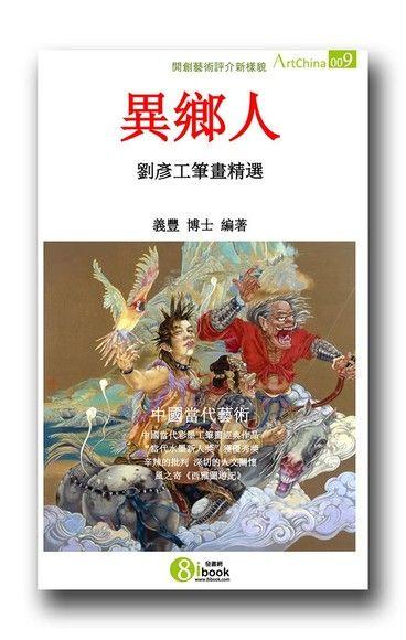 異鄉人:劉彥工筆畫精選