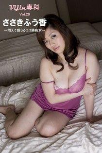 【Vijin 專科  No.29】佐々木 風香 ~慵懶熟痴女~