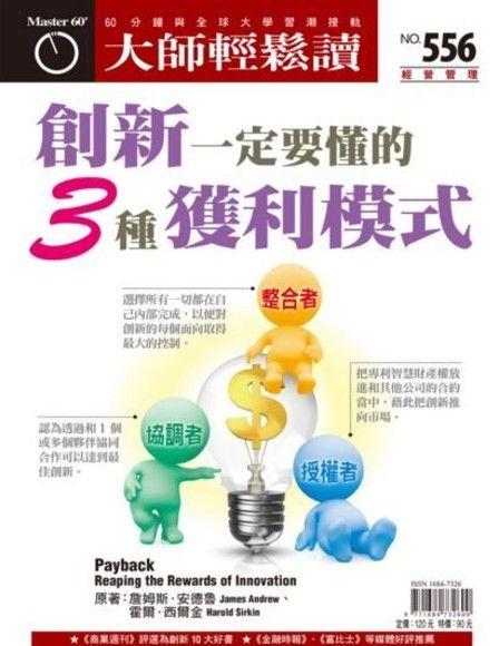 大師輕鬆讀556:創新一定要懂的3種獲利模式