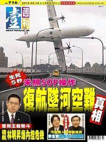 壹週刊 第716期 2015/02/12