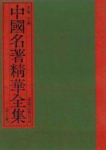 中國名著精華全集(第5冊)