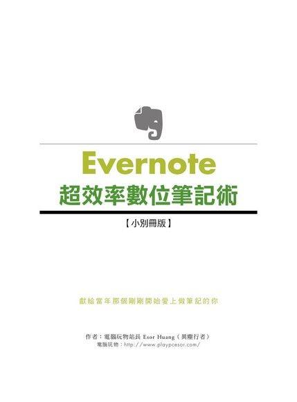 Evernote超效率數位筆記術【小別冊版】